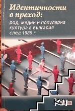 Идентичности в преход: Род, медии и популярна култура в България след 1989 г.