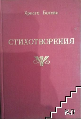 Стихотворения / Христо Ботевъ