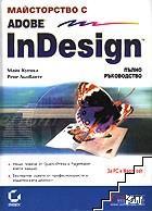 Майсторство с Adobe InDesign: Пълно ръководство