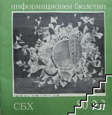 Информационен бюлетин 802-3