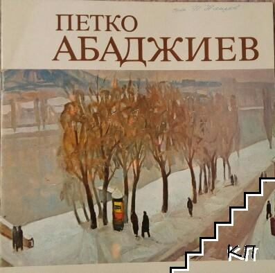 Петко Абаджиев - юбилейна изложба