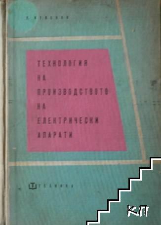 Технология на производството на електрически апарати