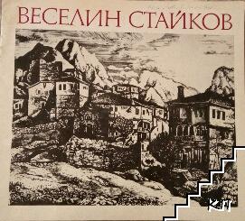 Веселин Стайков: Юбилейна изложба
