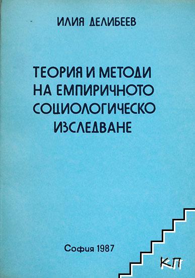 Теория и методи на емпиричното социологическо изследване