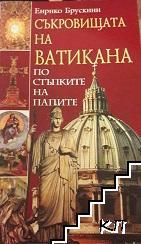 Съкровищата на Ватикана. По стъпките на папите