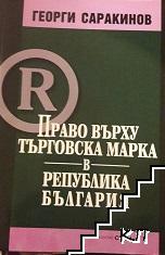 Право върху търговска марка в Република България