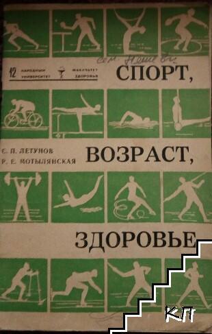 Спорт, возраст, здоровье