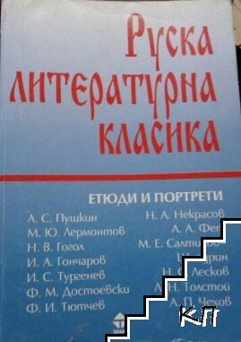 Руска литературна класика. Том 2: Етюди и портрети