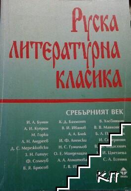 Руска литературна класика. Том 1: Сребърният век