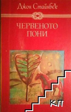 Червеното пони