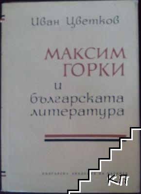 Максим Горки и българската литература