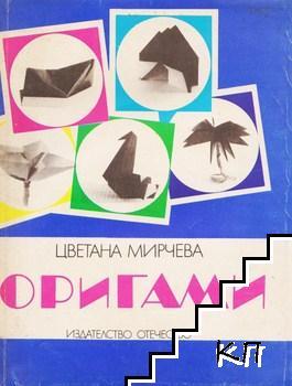 Оригами. Книга 3