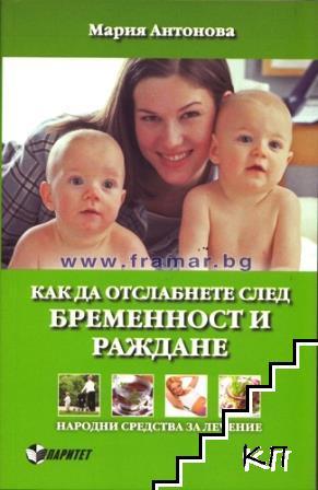 Как да отслабнете след бременност и раждане
