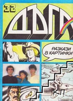 Дъга. Разкази в картинки. Бр. 32 / 1988