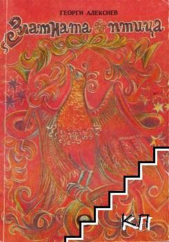 Златната птица