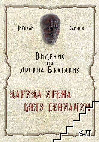 Царица Ирена, Княз Бениамин