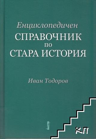 Енциклопедичен справочник по Стара история