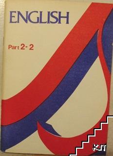 English. Course. Part 2-2