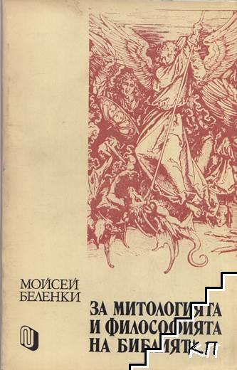 За митологията и философията на Библията