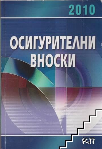 Осигурителни вноски 2010