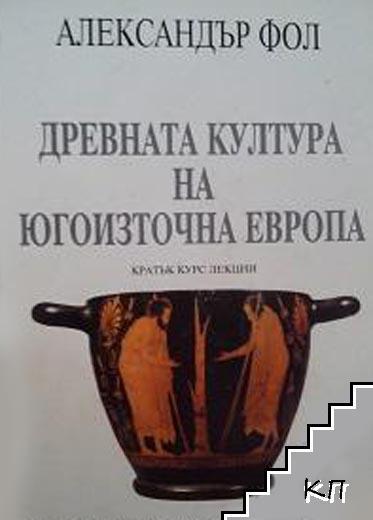 Древната култура на Югоизточна Европа