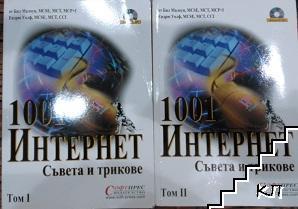 1001 интернет съвета и трикове. Том 1-2