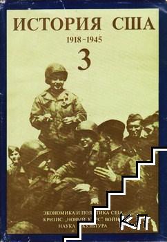 История США в четырех томах. Том 3: 1918-1945