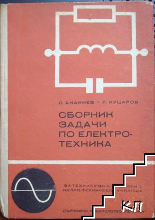 Сборник задачи по електротехника