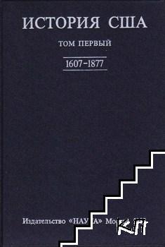 История США в четырех томах. Том 1: 1607-1877