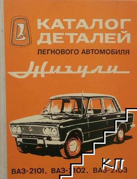 """Каталог деталей легкового автомобиля """"Жигули"""" моделей ВАЗ-2101, ВАЗ 2102, ВАЗ-2103"""