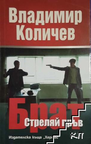 Брат. Книга 1: Стреляй пръв
