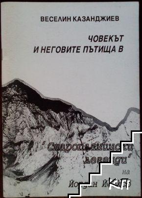 """Човекът и неговите пътища в """"Старопланински легенди"""" на Йордан Йовков"""
