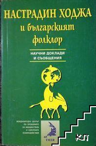Настрадин Ходжа и българският фолклор