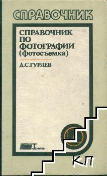 Справочник по фотографии (фотосъемка)
