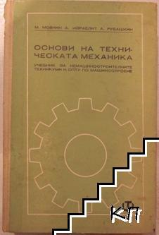 Основи на техническата механика