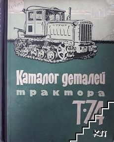 Каталог деталей трактора Т-74