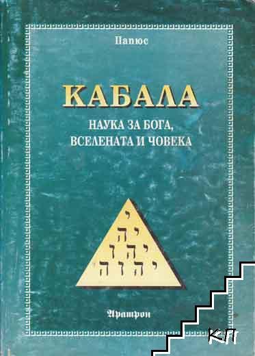 Кабала: Наука за Бога, Вселената и човека