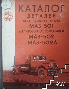 Каталог деталей лесовозного тягача МАЗ-501 и грузовых автомобилей МАЗ-502 и МАЗ-502А