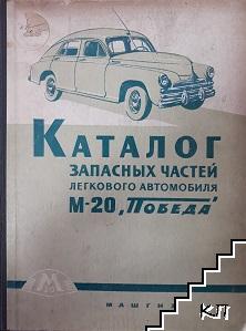 Каталог запасных частей легкого автомобиля М-20 Победа