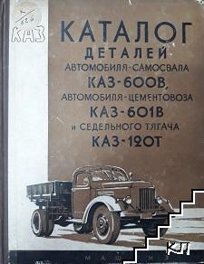 Каталог деталей автомобиля-самосвала КАЗ-600В, автомобиля-циментовоза КАЗ-601В и седельного тягача КАЗ-120Т
