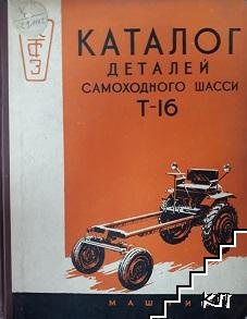 Каталог деталей самоходного шасси Т-16