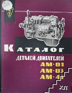 Каталог деталей двигателей: АМ-01, АМ-03, АМ-41