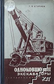 Одноковшовые экскаваторы
