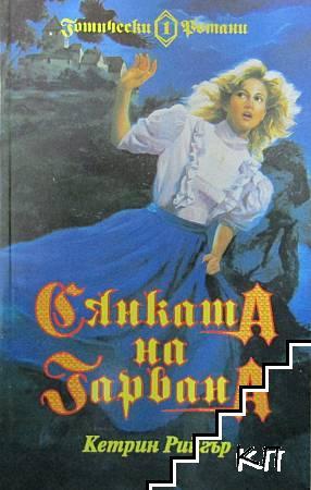 Сянката на Гарвана