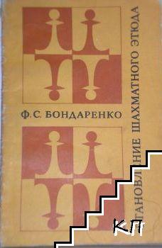 Становление шахматного этюда