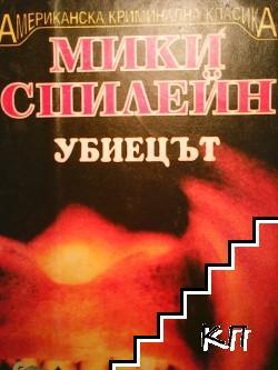 Убиецът / Убийството