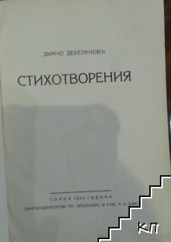 Стихотворения / Българска антология. Нашата поезия от Вазова насамъ