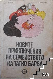 Новите приключения на семейството на Татко Барба / Яйцата на Барбарири / Оркестърът на Татко Бара / Спасителният кора на Барароните