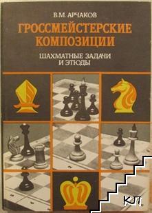 Гроссмейстерские композиции