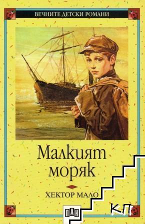 Малкият моряк